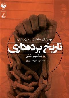 دانلود کتاب صوتی تاریخ بردهداری