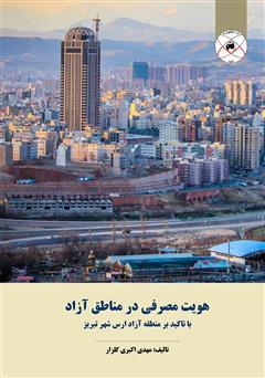 دانلود کتاب هویت مصرفی در مناطق آزاد؛ با تاکید بر منطقه آزاد ارس شهر تبریز