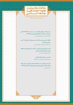 دانلود فصلنامه مطالعات کاربردی در علوم اجتماعی و جامعهشناسی - شماره 3