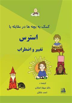 دانلود کتاب کمک به بچهها در مقابله با استرس