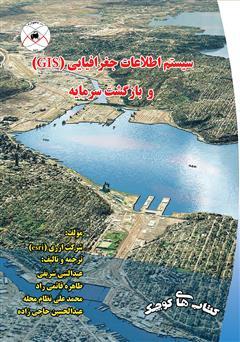 کتاب سیستم اطلاعات جغرافیایی (GIS) و بازگشت سرمایه