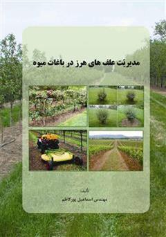 مدیریت علف های هرز در باغات میوه