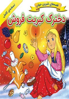 دانلود کتاب دخترک کبریت فروش