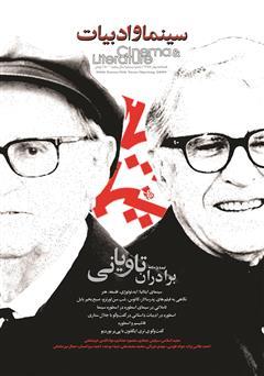 دانلود مجله سینما و ادبیات - شماره 20