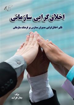 دانلود کتاب اخلاق گرایی سازمانی: (تاثیر اخلاق گرایی مدیران مدارس بر فرهنگ سازمانی)