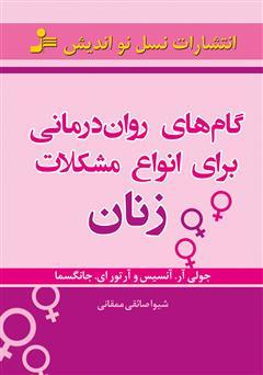 دانلود کتاب گامهای رواندرمانی برای انواع مشکلات زنان