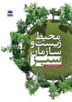 دانلود کتاب محیط زیست و سازمان سبز
