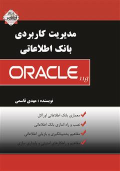 دانلود کتاب مدیریت کاربردی بانک اطلاعاتی اوراکل