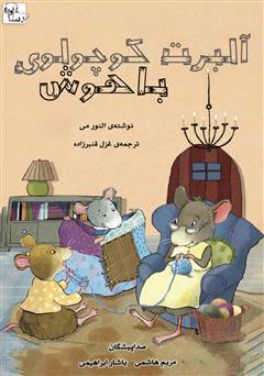 دانلود کتاب صوتی آلبرت کوچولوی باهوش