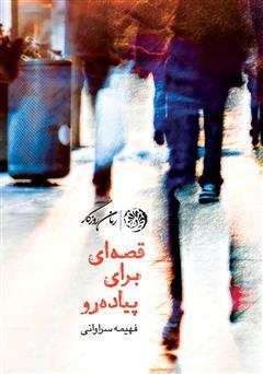 دانلود کتاب قصهای برای پیادهرو