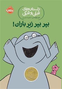 دانلود کتاب داستانهای فیلی و فیگی 6: بپر بپر زیر باران!