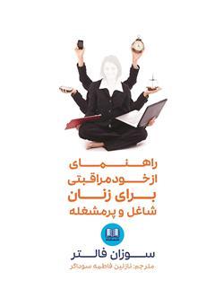 دانلود کتاب راهنمای از خود مراقبتی برای زنان شاغل و پرمشغله