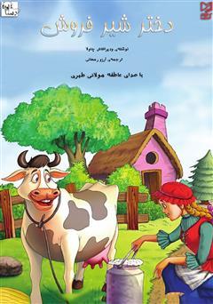 دانلود کتاب صوتی دختر شیر فروش