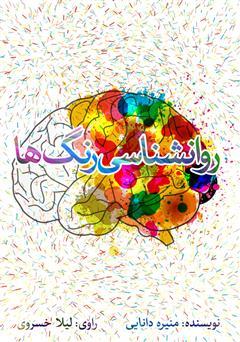 دانلود کتاب صوتی روانشناسی رنگها