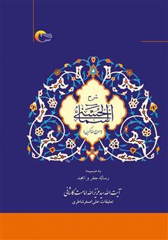 دانلود کتاب شرح اسماءالحسنی (معراجالذاکرین) به ضمیمه رساله جفر و ابجد