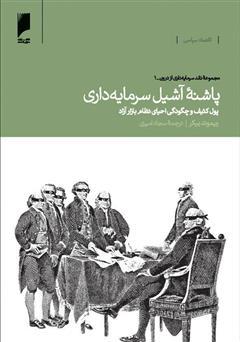 دانلود کتاب پاشنه آشیل سرمایهداری: پول کثیف و چگونگی احیای نظام بازار آزاد