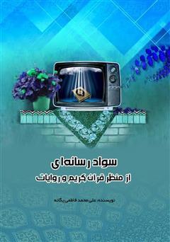 دانلود کتاب سواد رسانهای از منظر قرآن کریم و روایات