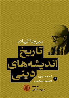 دانلود کتاب تاریخ اندیشههای دینی (3): از محمد (ص) تا عصر اصلاحات
