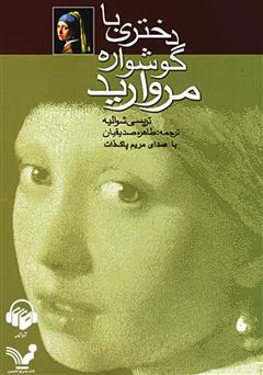 دانلود کتاب صوتی دختری با گوشواره مروارید
