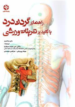 دانلود کتاب راهنمای گردن درد با تاکید بر تمرینات ورزشی