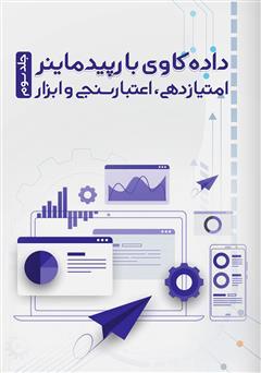 دانلود کتاب داده کاوی با رپیدماینر: امتیازدهی، اعتبارسنجی و ابزار - جلد سوم