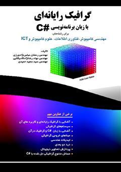 دانلود کتاب گرافیک رایانهای با زبان برنامهنویسی #C