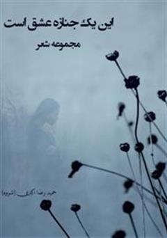 دانلود کتاب این یک جنازه عشق است - مجموعه شعر