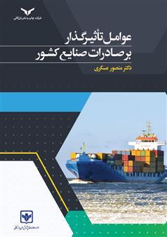 دانلود کتاب عوامل تاثیرگذار بر صادرات صنایع کشور