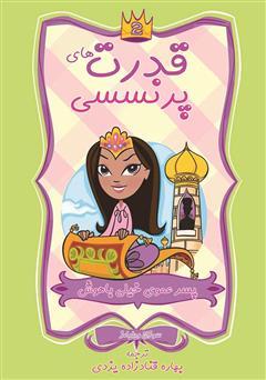 دانلود کتاب قدرتهای پرنسسی: پسرعموی خیلی باهوش