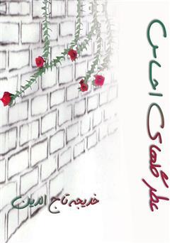 دانلود کتاب عطر گلهای احساس