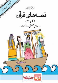 دانلود کتاب صوتی قصههای قرآن 1 و 2