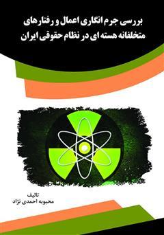 دانلود کتاب بررسی جرم انگاری اعمال و رفتارهای متخلفانه هستهای در نظام حقوقی ایران