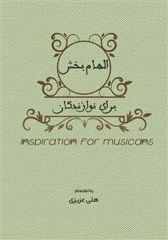 دانلود کتاب الهام بخش برای نوازندگان
