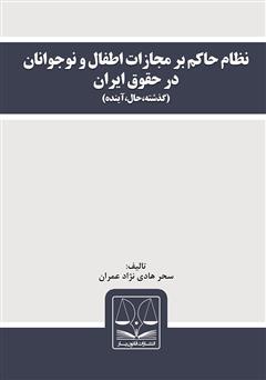 دانلود کتاب نظام حاکم بر مجازات اطفال و نوجوانان در حقوق ایران (گذشته، حال، آینده)