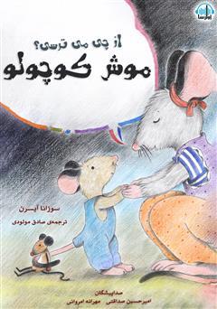 دانلود کتاب صوتی از چی میترسی موش کوچولو؟
