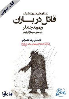 دانلود کتاب صوتی قاتل در باران