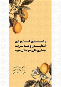 دانلود کتاب راهنمای کاربردی تشخیص و مدیریت بیماریهای درختان میوه