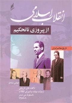 دانلود کتاب انقلاب اسلامی از پیروزی تا تحکیم - ناگفته هایی از دولت موقت و ریاست جمهوری دوره اول