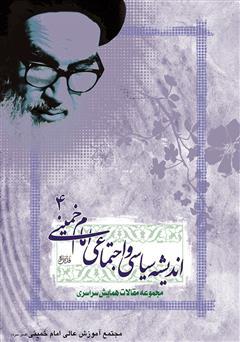 دانلود کتاب مجموعه مقالات نخستین همایش اندیشه سیاسی اجتماعی امام خمینی (ره) - جلد 4