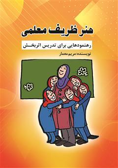 دانلود کتاب هنر ظریف معلمی
