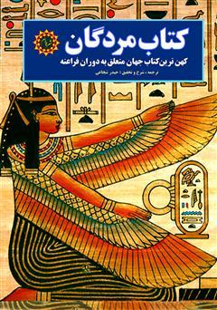 دانلود کتاب مردگان: کهنترین کتاب جهان متعلق به دوران فراعنه