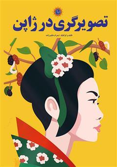 دانلود کتاب تصویرگری در ژاپن