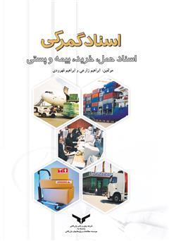 دانلود کتاب اسناد گمرکی و اسناد حمل، خرید، بیمه و پستی