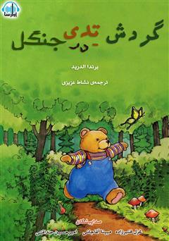 دانلود کتاب صوتی گردش تدی در جنگل