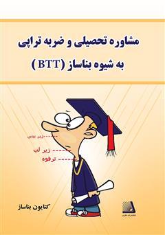 دانلود کتاب مشاوره تحصیلی و ضربه تراپی (به شیوه بناساز=BTT)
