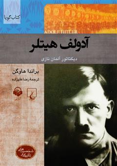 دانلود کتاب صوتی آدولف هیتلر