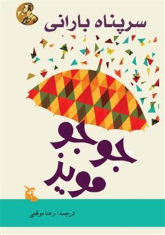 دانلود کتاب سرپناه بارانی