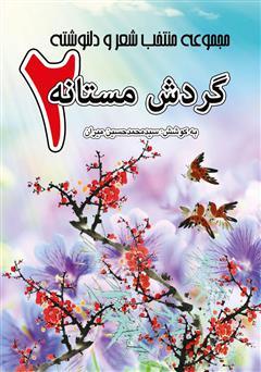 دانلود کتاب مجموعه منتخب شعر و دلنوشته گردش مستانه 2
