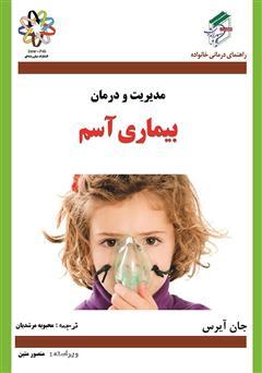 دانلود کتاب بیماری آسم