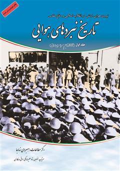 دانلود کتاب تاریخ نبردهای هوایی در دفاع مقدس - جلد اول: از پیروزی انقلاب اسلامی تا آغاز تهاجم سراسری عراق